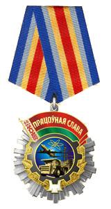 Орден Трудовой Славы